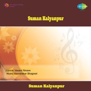 Suman Kalyanpur