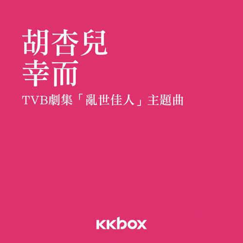 幸而 (TVB劇集「亂世佳人」主題曲)