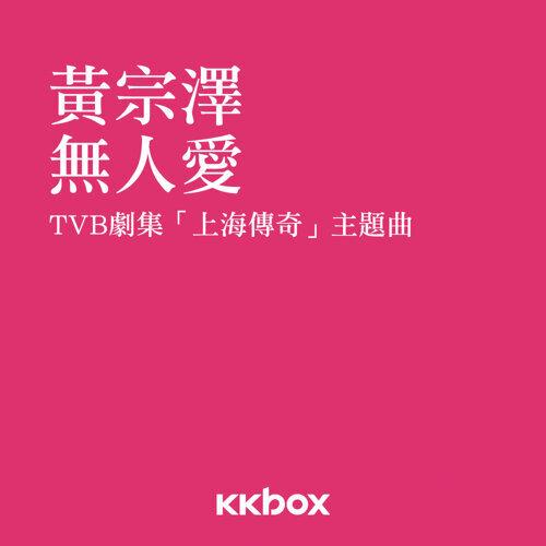 無人愛 - TVB劇集<上海傳奇>主題曲