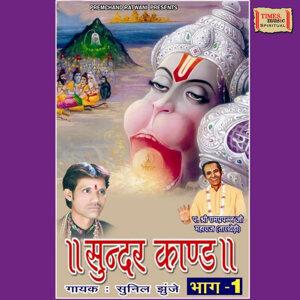 Sundar Kand, Vol. 1