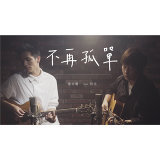 不再孤單 (Acoustic ver.) (No more Loneliness (Acoustic ver.))