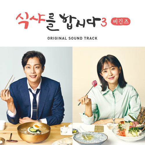 Let's Eat! 3 (Original Television Soundtrack)