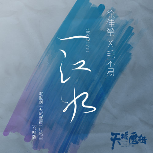 一江水 - 電視劇<天坑鷹獵>片尾曲 合唱版