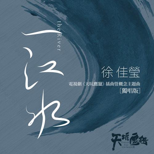一江水 - 電視劇<天坑鷹獵>插曲暨概念主題曲 獨唱版