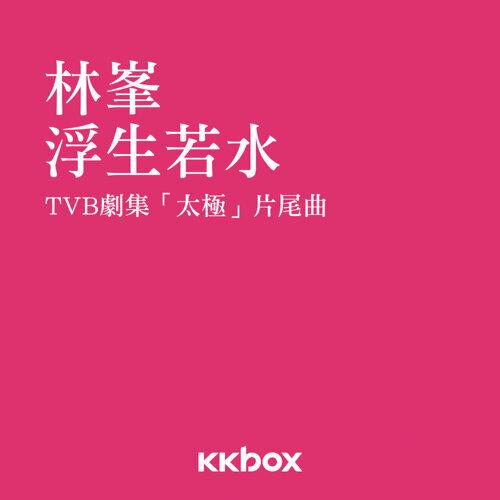 浮生若水 - TVB劇集<太極>片尾曲