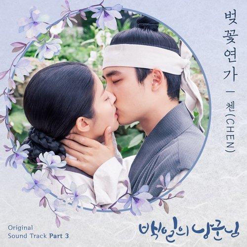 百日的郎君 韓劇原聲帶 Part.3 (100 DAYS MY PRINCE (Original Television Soundtrack), Pt. 3)