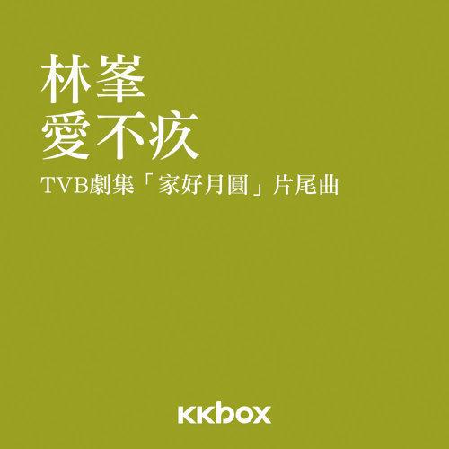 愛不疚(TVB劇集「家好月圓」片尾曲)