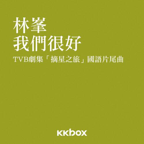 我們很好(TVB劇集「摘星之旅」國語片尾曲)