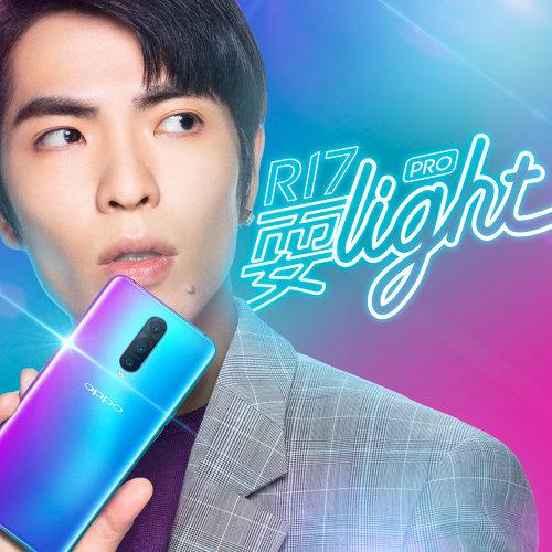 耍light (OPPO R17廣告歌曲)