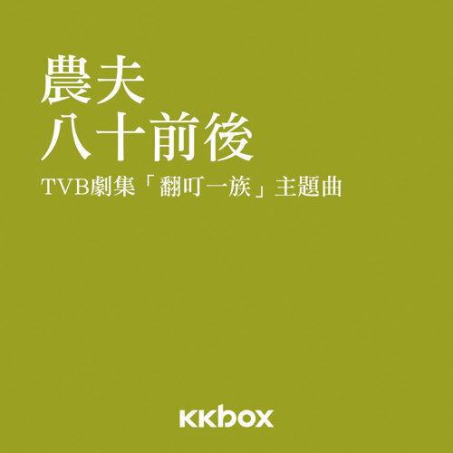 八十前後 - TVB劇集<翻叮一族>主題曲