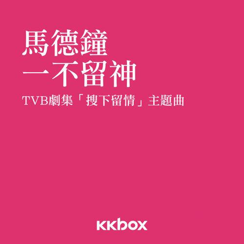 一不留神 - TVB劇集<搜下留情>主題曲