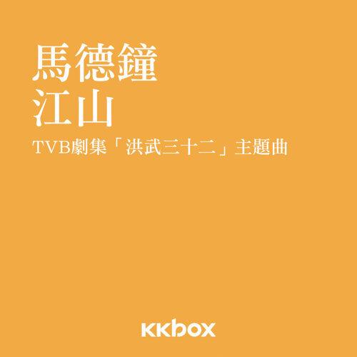 江山 - TVB劇集<洪武三十二>主題曲