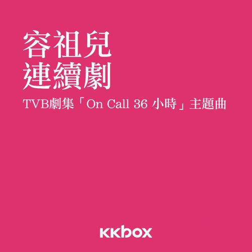 連續劇 (TVB劇集「On Call 36 小時」主題曲)