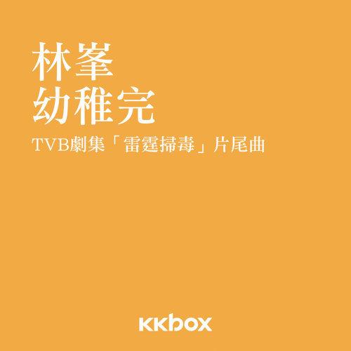 幼稚完 (TVB劇集「雷霆掃毒」片尾曲)