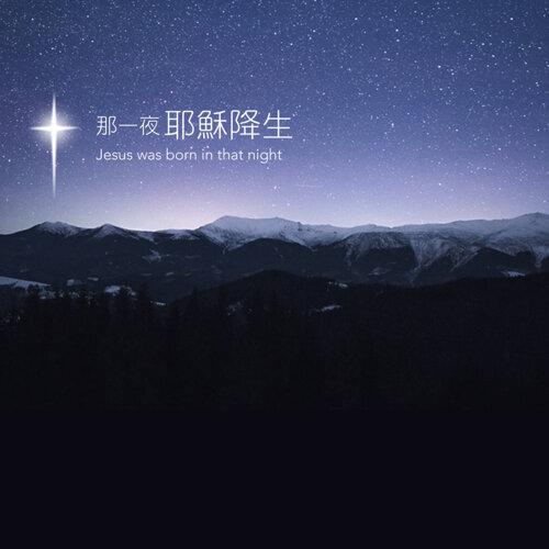 那一夜耶穌降生 - 愛耶穌創作詩歌 [ 4 ]