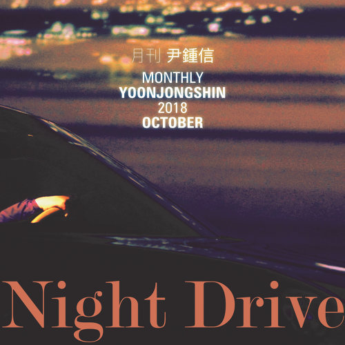 Night Drive - Monthly Project 2018 October Yoon Jong Shin