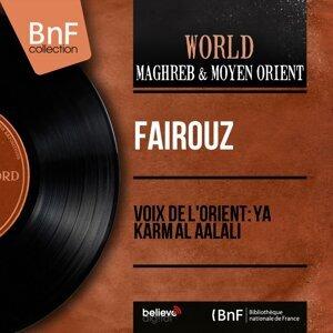Voix De L'orient: Ya Karm Al Âalali - Live, Mono Version