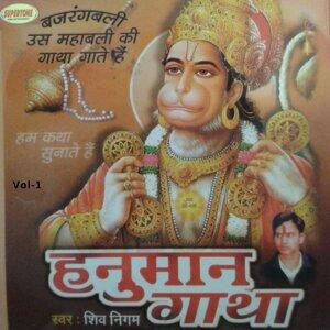 Hanuman Gatha, Vol. 1