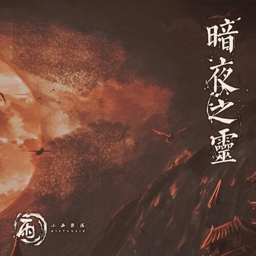 暗夜之靈 - 2018