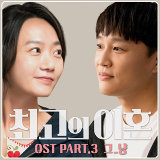 Matrimonial Chaos OST Part.3