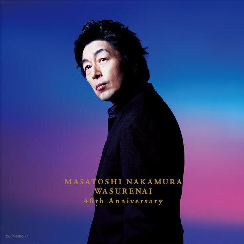 ワスレナイ ~MASATOSHI NAKAMURA 40th Anniversary~(初回限定盤)