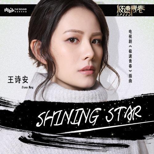 Shining Star (電視劇《極速青春》插曲)