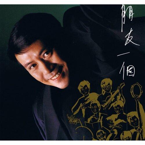 朋友一個 - 盲探主題曲廣東版 - 華星40系列