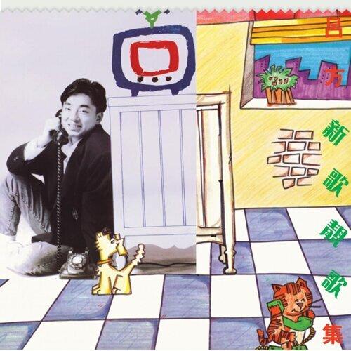 新歌靚歌集 - 華星40系列