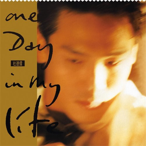 One Day In My Life (One Day In My Life) - 華星40系列