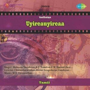 Uyirea Uyireaa