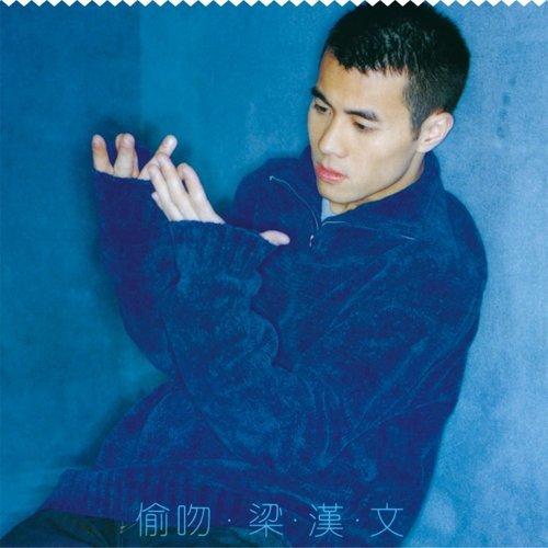 偷吻 - 華星40系列
