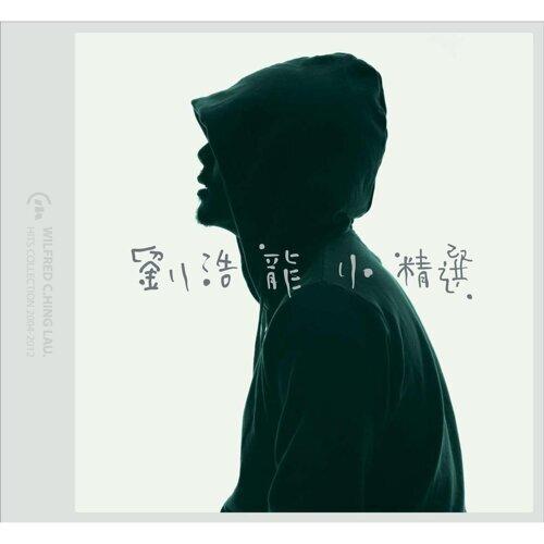 刘浩龙小精选 (New & Best Selections)
