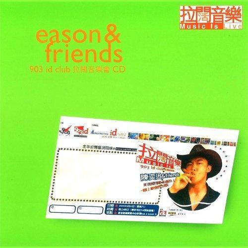 Eason & Friends 903 ID Club 拉闊音樂會