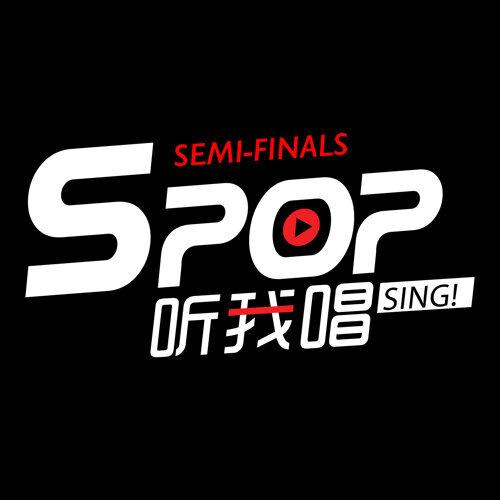SPOP 听我唱 (半决赛) - Live