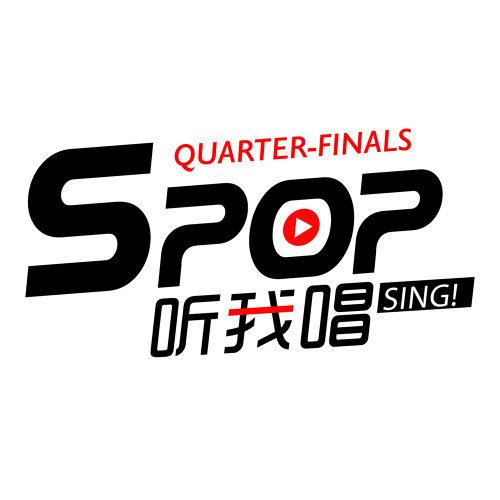 SPOP 听我唱 (复赛) - Live