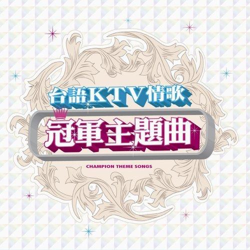台語KTV情歌冠軍主題曲