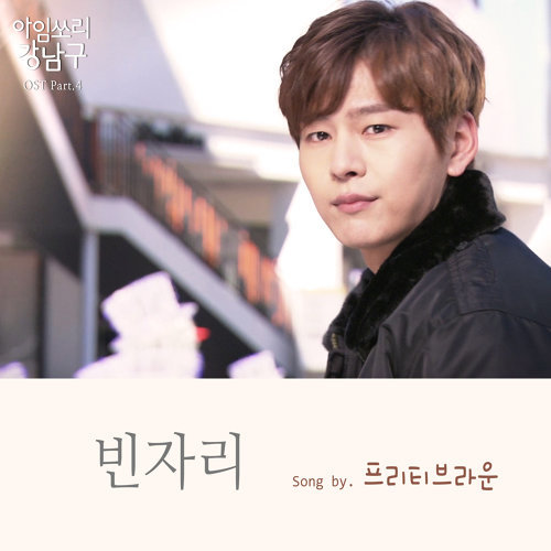 I'm Sorry Gangnamgu 아임쏘리 강남구 (Original Television Soundtrack), Pt. 4