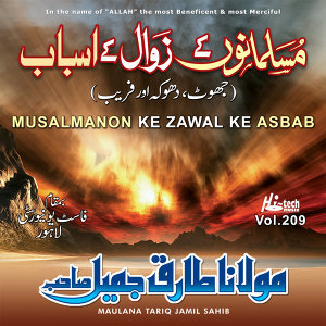 Musalmanon Ke Zawal Ke Asbab, Vol. 209 - Islamic Speech