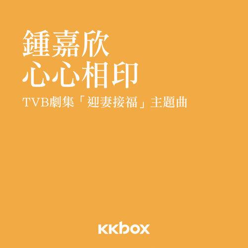 心心相印 - TVB劇集<迎妻接福>主題曲