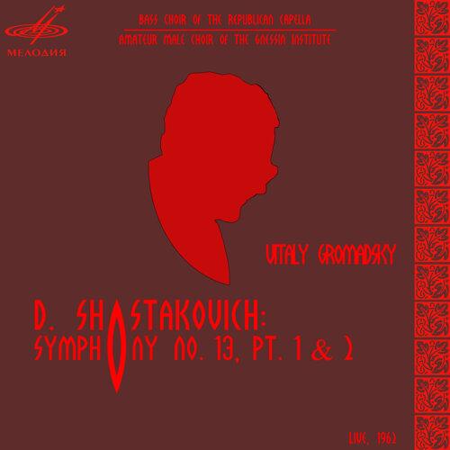 Vitaly Gromadsky - Shostakovich: Symphony No  13, Pt  1 & 2 - KKBOX
