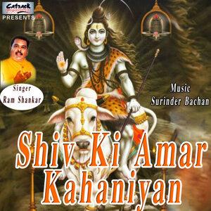 Shiv Ki Amar Kahaniyan