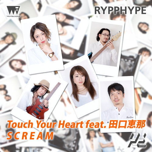 Touch Your Heart feat. 田口恵那 / SCREAM