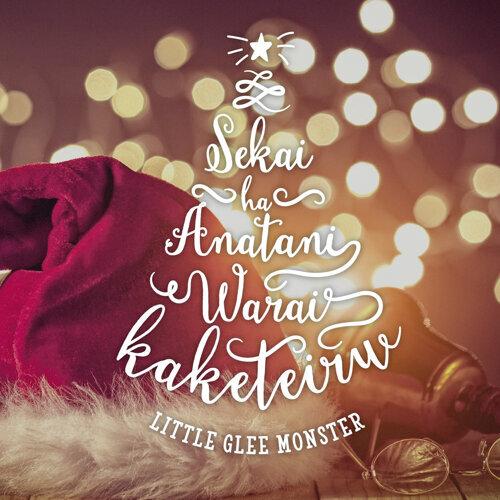 世界はあなたに笑いかけている Winter Ver 歌詞 Little Glee