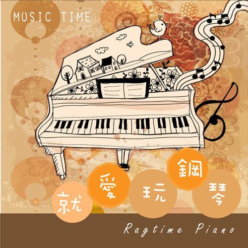 就愛玩鋼琴