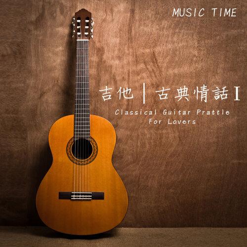吉他古典情話1