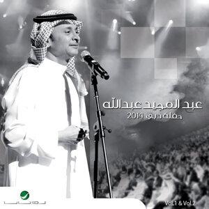 Haflet Dubai 2014, Vol. 1 & 2 (Live)