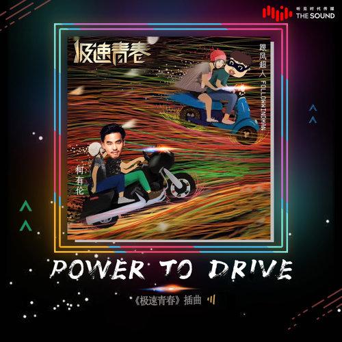 Power To Drive (電視劇《極速青春》插曲) [feat. 跟風超人]