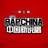 中國新說唱: 第 6 期