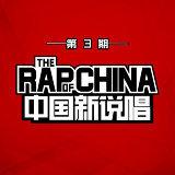 中國新說唱: 第 3 期