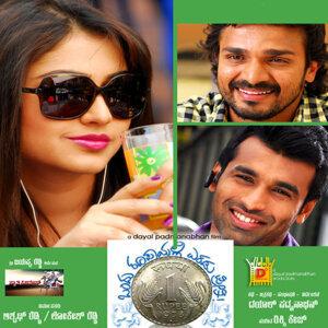 Ondu Rupayalli Eradu Preethi (Original Motion Picture Soundtrack)